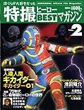 Official File Magazine 特撮ヒーローBESTマガジン VOL.2