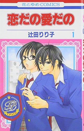 恋だの愛だの 第1巻 (花とゆめCOMICS)