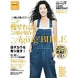 Aging BIBLE 2013年Vol.5 小さい表紙画像