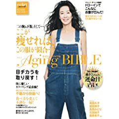 Aging BIBLE 最新号 サムネイル