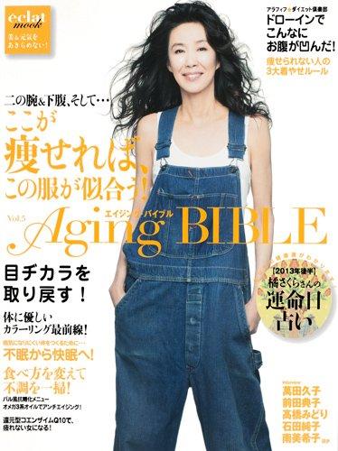 Aging BIBLE 最新号 表紙画像