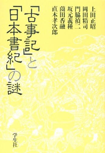 「古事記」と「日本書紀」の謎 (エコール・ド・ロイヤル 古代日本を考える)