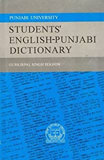 Punjabi-English/English-Punjabi Dictionary: K K  Goswami