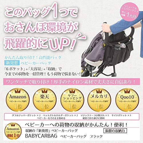 655b676448cb Amazon | 【安心の1ヶ月保障】ベビーカー用 多機能バッグ 便利な7ポケットでたっぷり収納 簡単取り付 | ベビーカー用バッグ |  ベビー&マタニティ 通販