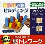 ビルディング [パズル道場] 1 ([教育玩具])