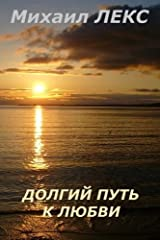Dolgij Put k Ljubvi (Come a long way to love) (Uchimsja Ljubit (Let Learn to Love)) (Russian Edition) by Michail Leks (2013-06-19) Mass Market Paperback