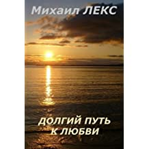 Dolgij Put k Ljubvi (Come a long way to love) (Uchimsja Ljubit (Let Learn to Love)) (Russian Edition) by Michail Leks (2013-06-19)