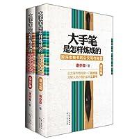 大手笔是怎样炼成的:实践篇+理论篇(套装共2册)