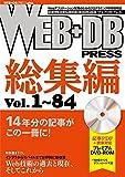 WEB+DB PRESS総集編[Vol.1~84]