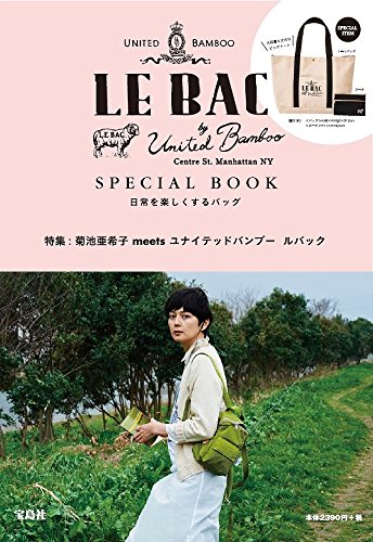 united bamboo LE BAC SPECIAL BOOK 画像 A