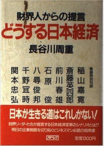 財界人からの提言 どうする日本...