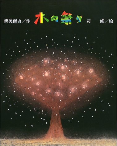 木の祭り―新美南吉ようねん童話絵本