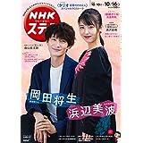 NHK ステラ 2020年 10/16号