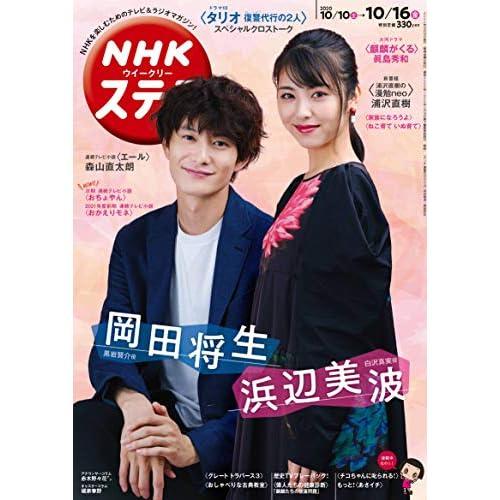 NHK ステラ 2020年 10/16号 表紙画像