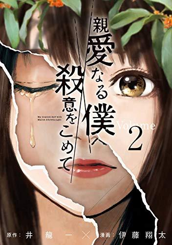 親愛なる僕へ殺意をこめて(2) / 伊藤翔太