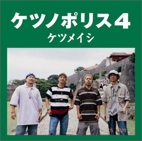 Amazon.co.jp: ケツノポリス4: 音楽