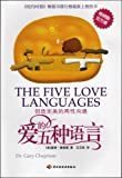 img - for The Five Love Languages (Simplified Chinese) book / textbook / text book