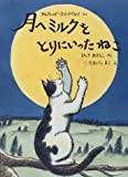 月へミルクをとりにいったねこ (日本傑作絵本シリーズ)