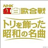 (決定盤) NHK紅白歌合戦 トリを飾った昭和の名曲