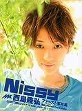Nissy―西島隆弘ファースト写真集