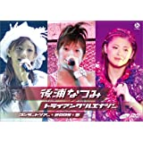 後浦なつみコンサートツアー2005春「トライアングルエナジー」 [DVD]