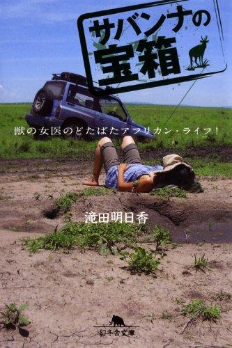 Sabanna no takarabako : kemono no joi no dotabata afurikan raifu pdf