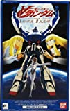 Turn A Gundam theatrical release commemorative model - limited edition clear version -