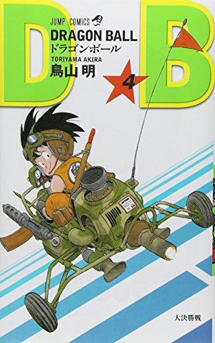 ドラゴンボール (巻4) (ジャンプ・コミックス)