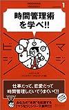 時間管理術を学べ! (マジビジ1)