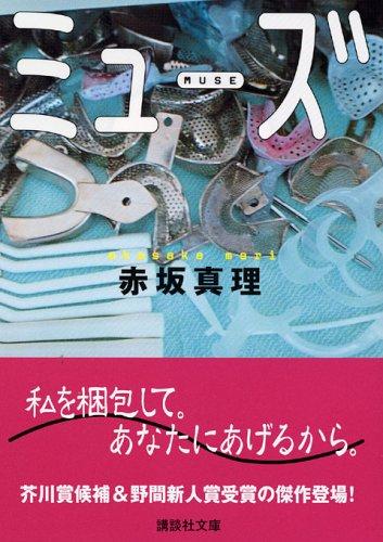ミューズ (講談社文庫)