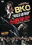 BKO - Bangkok Knockout (Imported) (Uncut) (Martial Arts Action) by Supakson Chaimongkol