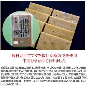 """[お父さん(父親)への贈り物・プレゼント]最高級の餅米「こがねもち」を100%使用!""""栃餅4枚×2パック""""コシのあるお餅[新潟の特産品]"""