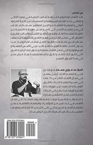 Al-Khallab on the art of game design (B&W) (Arabic Edition) [Mesmar, Fawzi] (Tapa Blanda)