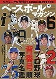 ベースボールマガジン 2017年 04 月号 [雑誌]
