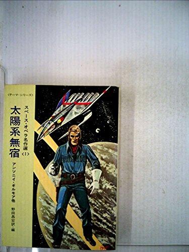 太陽系無宿 (ハヤカワ文庫 SF 49 テーマ・シリーズ スペース・オペラ)