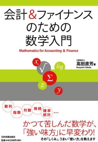 会計&ファイナンスのための数学入門