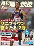 月刊陸上競技 2019年 08 月号 [雑誌]