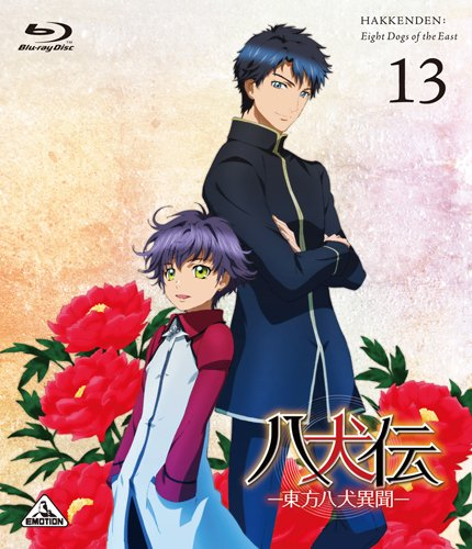 Hakkenden- Eight Dogs of the East 13 [Blu-ray]