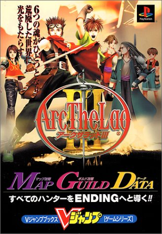 Arc the Lad III (V Jump books - game series) (1999) ISBN: 4087790401 [Japanese Import]