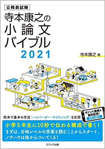 Book's Cover of 寺本康之の小論文バイブル 2021 (日本語) 単行本 – 2019/10/31