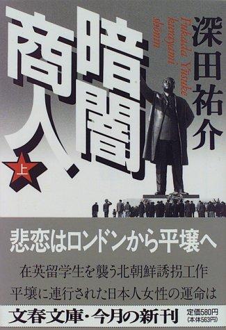 暗闇商人〈上〉 (文春文庫)