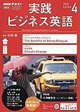 NHKラジオ実践ビジネス英語 2019年 04 月号 [雑誌]