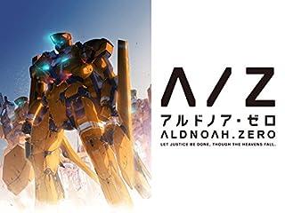ALDNOAH.ZERO(アルドノア・ゼロ) 1クール