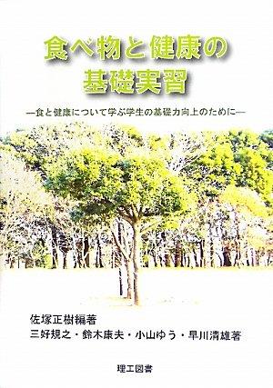 Download Tabemono to kenkō no kiso jisshū : Shoku to kenkō ni tsuite manabu gakusei no kisoryoku kōjō no tameni PDF