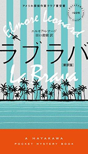 ラブラバ〔新訳版〕 (ハヤカワ・ポケット・ミステリ)