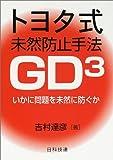 トヨタ式未然防止手法GD3―いかに問題を未然に防ぐか