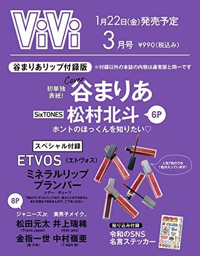 ViVi 2021年3月号 画像 C