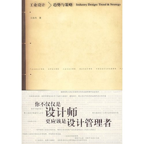 Industrial Design: Trends and Strategies(Chinese Edition
