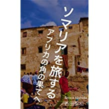 Trip to Somalia: The Tip of The Horn of Africa (Japanese Edition)
