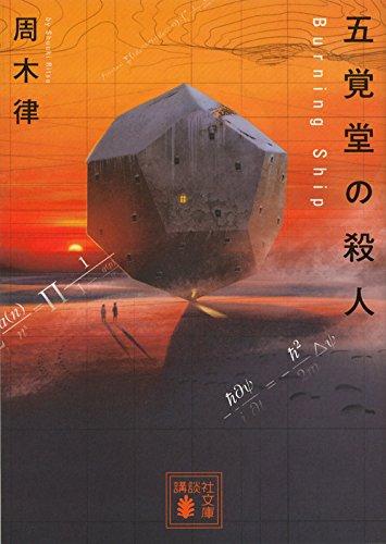 五覚堂の殺人 ~Burning Ship~ (講談社文庫)